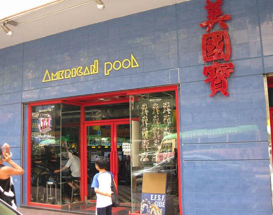 American Pool in Hung Hom