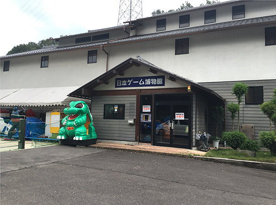 The Japan Game Museum